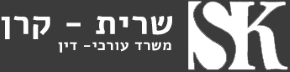 לוגו שרית קרן, עורכת דין